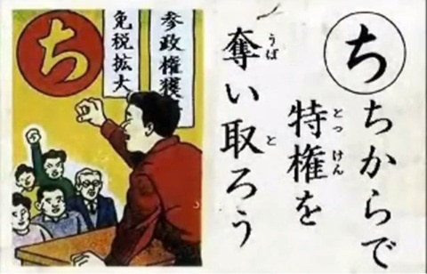 最低最悪の在日特権「五箇条のご誓文」を広めよう!