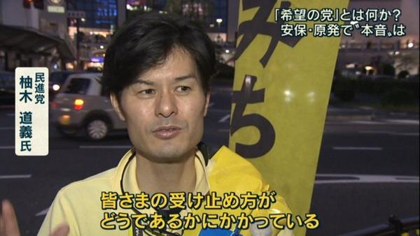 8 9月29日 テロ朝「報道ステーション」岡山4区の柚木道義