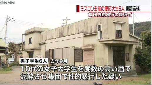 慶大生6人を不起訴処分 集団準強姦で書類送検