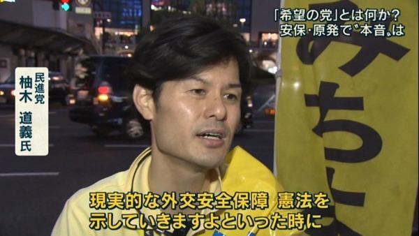 9 9月29日 テロ朝「報道ステーション」岡山4区の柚木道義