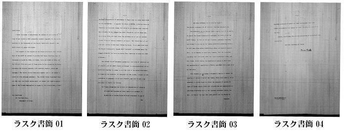 1951年8月10日 アメリカ国務次官補(ディーン・ラスク)から韓国大使への最終回答「ラスク書簡」