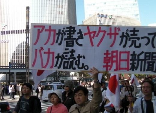 「アカが書き、ヤクザが売って、バカが読む」 朝日新聞