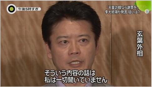 玄葉光一郎は、外相時代に、韓国大統領の李明博が天皇陛下に対して土下座謝罪要求をした際にも知らん振りした無責任な売国奴だ。