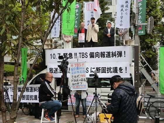 20171007 TBS 偏向報道糾弾・街宣 ー放送法違反のTBSに断固抗議を!
