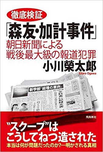 徹底検証『森友・加計事件』 朝日新聞による戦後最大級の報道犯罪