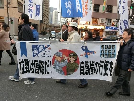 20171203横田めぐみさん拉致事件発生より40年、届け我らの声よ同胞の元へ!拉致被害者全員奪還国民大行進