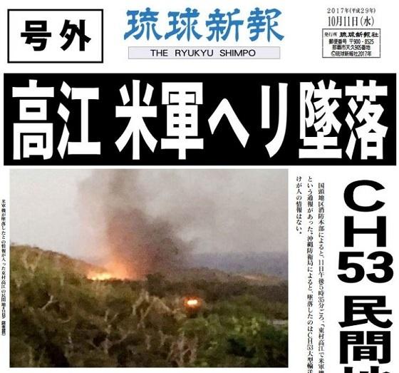 今年10月の高江でのCH53炎上事故も大韓航空の整備