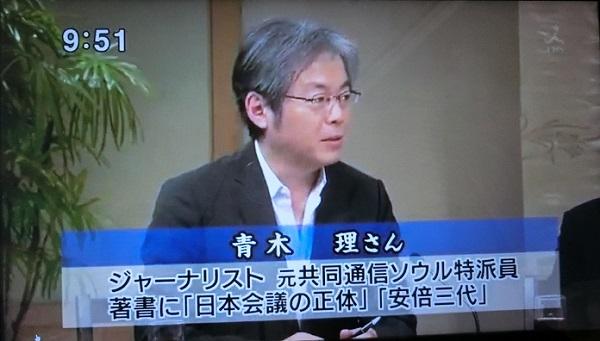 20171217TBS「サンデーモーニング」青木理「北朝鮮に得をさせないと拉致問題は解決しない!」「被爆国は外交資産だ。ICAN は日本のピースボートも絡んでいる。もっと活かせ!」北朝鮮工作員丸出し