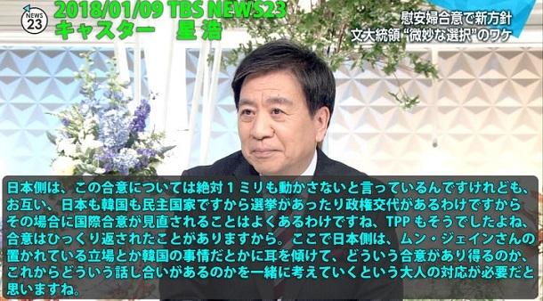 報ステSUNDAYで朝日の星浩編集委員「石油なんて来なくてもいいんですよ」「石油がこなくても日本の平和は根底から覆らない」