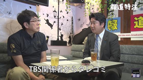 【森友】自民・和田政宗議員、籠池夫妻の取り巻きと報道について「TBS関係者からタレコミ。綿密に検証中」@報道特注(動画)