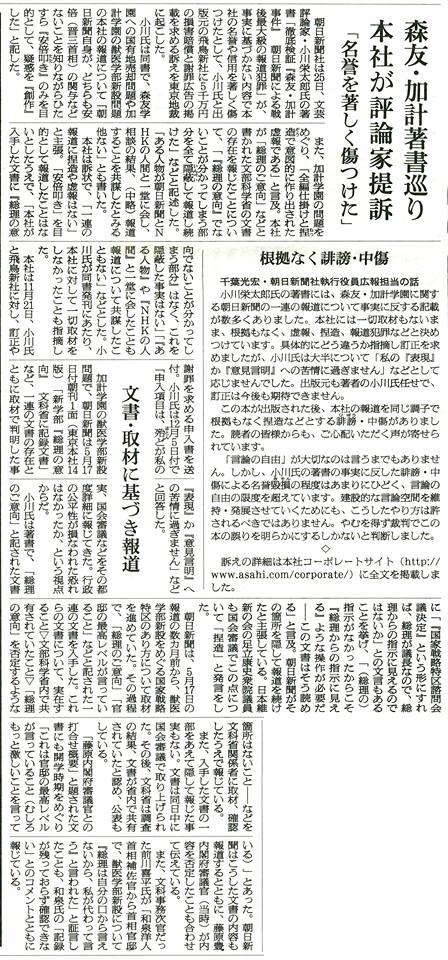 【朝日はこれがやりたかったのです】朝日新聞は今朝の紙面で大きく拙著への提訴を扱っています。「根拠なく誹謗中傷」との大きな活字に読者の目が行きます。私の側の言い分を一度も載せずに丁寧な私の回答も都合よく