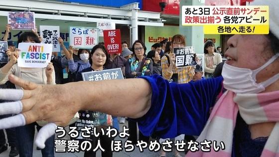 3安倍総理の演説妨害するサヨクを通りすがりのおばちゃんが一喝 「うるさいわよ!警察の人やめさせなさい!」