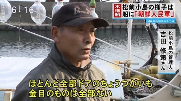 松前小島の管理人 吉田修策さん:「ぐちゃぐちゃもいいところだ!ほとんど全部、ちょうつがい以外、金目のものは全部ない」小屋の中にあったはずの家電製品をはじめ、漁の道具などがなくなっていました。さらに室内
