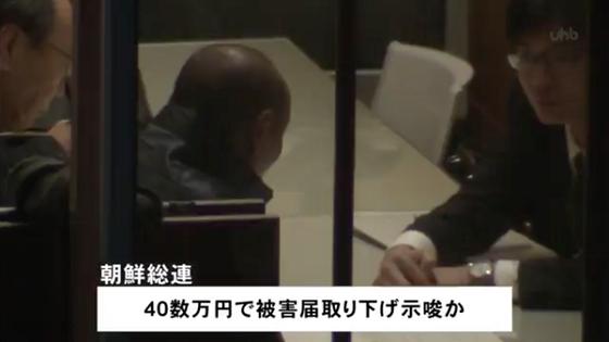 関係者によりますと、総連側が40数万円を渡す条件として、被害届の取り下げなどを示唆するような話をしたため協議は決裂し、総連による補償自体がなくなりました。