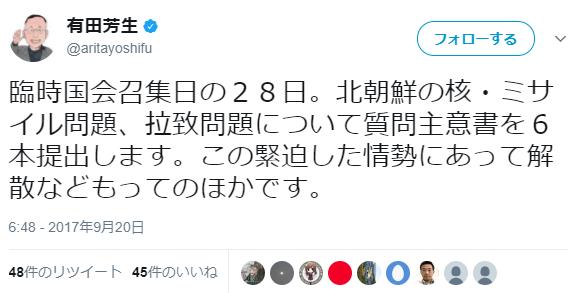 有田芳生 認証済みアカウント @aritayoshifu 9月20日 臨時国会召集日の28日。北朝鮮の核・ミサイル問題、拉致問題…。 この緊迫した情勢にあって解散などもってのほかです。