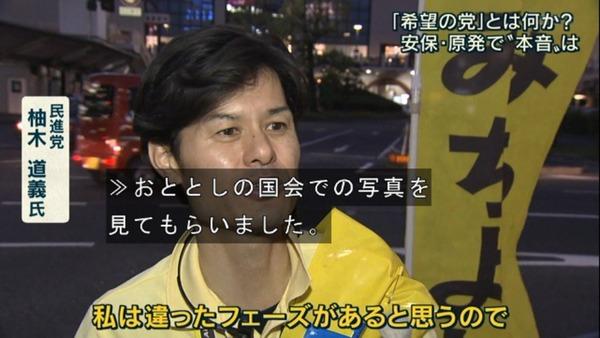 7 9月29日 テロ朝「報道ステーション」岡山4区の柚木道義