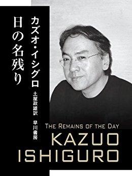 日系英国人小説家のカズオ・イシグロ氏