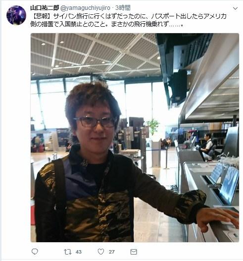 山口祐二郎 @yamaguchiyujiro 【悲報】サイパン旅行に行くはずだったのに、パスポート出したらアメリカ側の措置で入国禁止とのこと。まさかの飛行機乗れず……。
