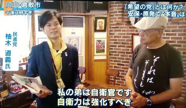 5 9月29日 テロ朝「報道ステーション」岡山4区の柚木道義