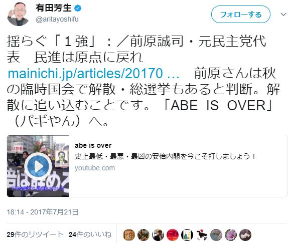 有田芳生 認証済みアカウント @aritayoshifu 7月22日 前原さんは秋の臨時国会で解散・総選挙もあると判断。解散に追い込むことです。「ABE IS OVER」。
