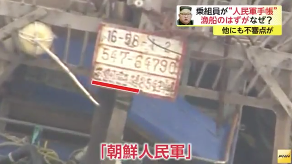 この船には「朝鮮人民軍」という文字が記されたパネルが掲げられていた。 【北朝鮮船】漁船の筈なのに何故・・・?乗組員が「人民軍手帳」や北朝鮮バッヂ。政府関係者「虚偽申告なら対応は変わる」