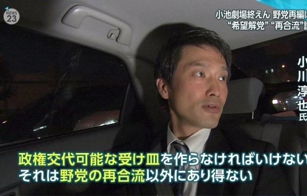 小川「野党の盟主は立憲民主党の枝野だから、みんな立憲へ再合流すべき」