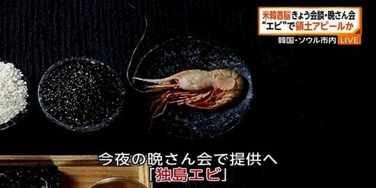 菅官房長官は、韓国政府がアメリカのトランプ大統領が出席する晩餐会で韓国が実効支配する島根県・竹島、韓国名「独島(ドクト)」の周辺で獲れる「独島エビ」を出す予定であることについて、「どうかとは思う」と疑