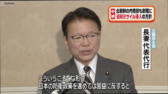 立憲民主党・長妻昭「こういうこそくな形で日本の防衛政策を進めては国益に反する」 防衛省の巡航ミサイル導入方針に野党反発