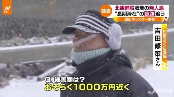 【北海道・松前】北朝鮮船による窃盗や破壊 被害額 1000万円