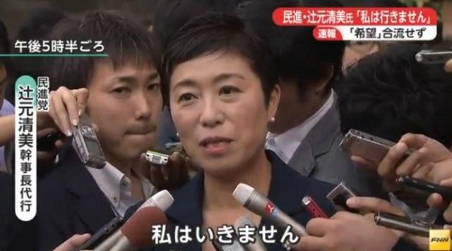 【速報】辻元清美「私は行きません」 希望の党には合流しない意向を表明