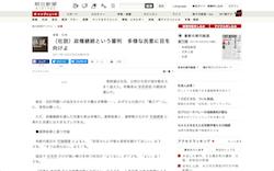 朝日新聞社説「選挙結果と民意には大きなズレがある」