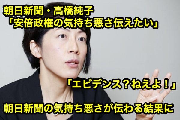 朝日新聞の高橋純子が偏向を自白「安倍政権の気持ち悪さ伝えたい」「エビデンス?ねーよそんなもん」