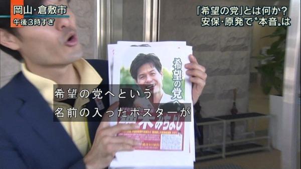 19月29日 テロ朝「報道ステーション」岡山4区の柚木道義