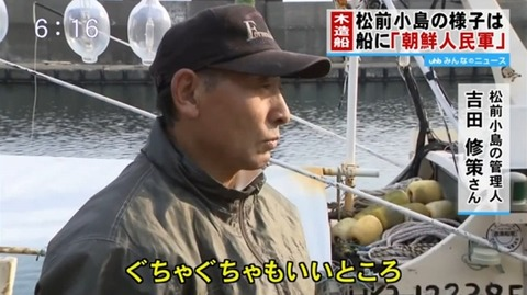 【北朝鮮木造船】島は荒らされ放題 管理人「ぐちゃぐちゃもいいところだ!金目のもの全部ない!」