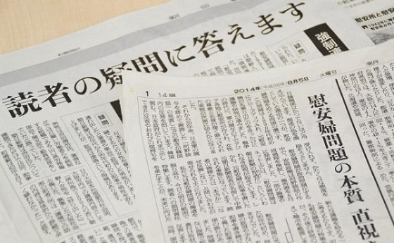 平成26年8月5日、朝日新聞は、「慰安婦を強制連行した」とする吉田清治の虚偽証言に基づく記事を取り消した。