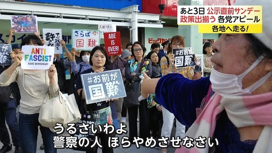 4安倍総理の演説妨害するサヨクを通りすがりのおばちゃんが一喝 「うるさいわよ!警察の人やめさせなさい!」