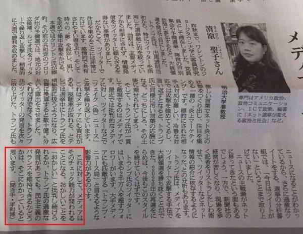 清原聖子准教授の思想を調べたところ、トランプ大統領が嫌いでメディア寄りという印象を受けた。