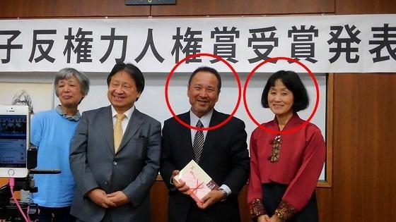 2015年の多田謡子反権力人権賞で、山城博治と方清子が同時受賞した時の写真ですね。過去に辛スゴも受賞したことのある酷い賞。まるで「反日左翼賞」ですね。