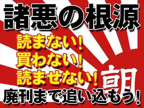 朝日新聞、捏造や偏向のオンパレ!丸川大臣の発言を捏造し、説明も謝罪もなく訂正・フェイクニュース