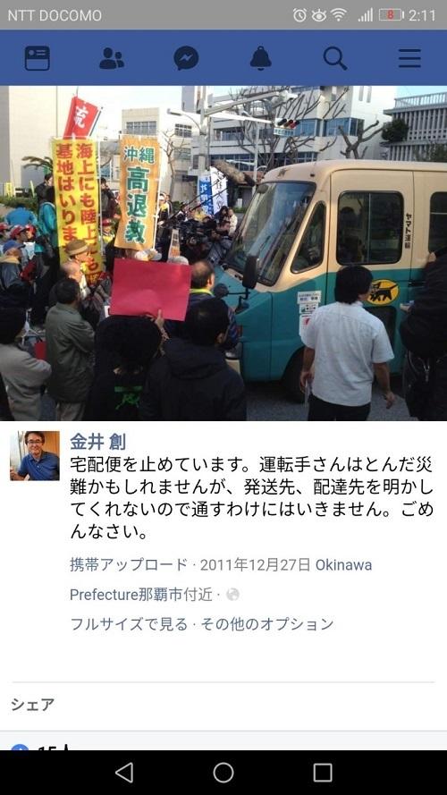そもそも疑った人たちを「ネトウヨ」呼ばわりする時点で金井創はマトモな者ではない。実際に金井創は、反日反米軍基地テロリストだった!