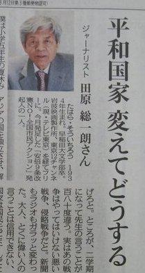 田原総一朗「北海道の土地や水源が中国に買い占められている事の何が問題なの?そうなったら中国から水を買えばいいじゃない。」 朝から生テレビの司会者の発言に視聴者唖然