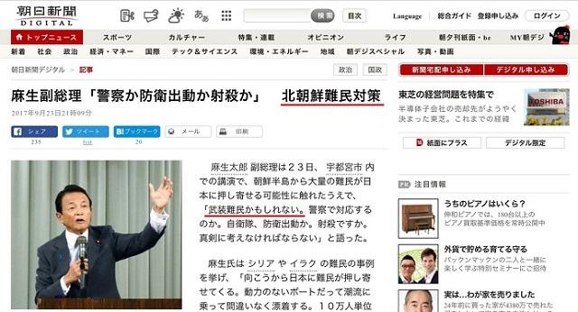 朝日新聞(当初)麻生副総理「警察か防衛出動か射殺か」 北朝鮮難民対策