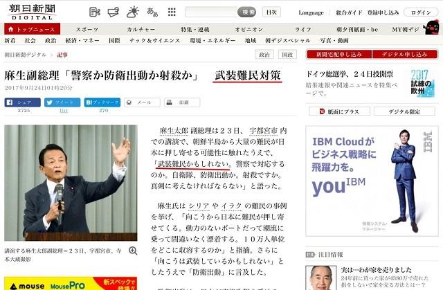 朝日新聞(こっそり変更)麻生副総理「警察か防衛出動か射殺か」 武装難民対策