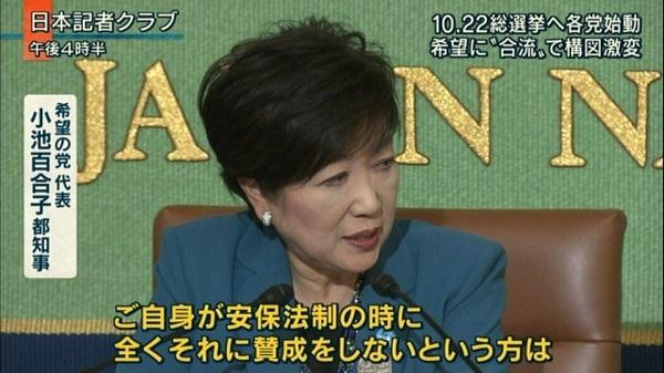 「希望の党」代表の小池百合子は「安保法制のときに、全く賛成をしないというような方は、そもそもアプライ(応募)してこられないんじゃないかというふうに思います」と述べていた