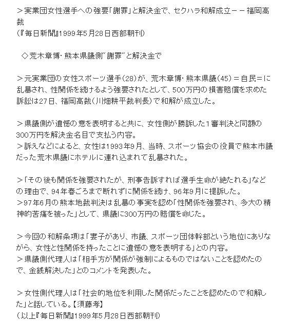 希望の党から出馬する荒木章博はスポーツ協会会長という権力を使いスポーツ選手の女性を強姦し『刑事告訴すれば選手生命を絶つ』と脅し何度も性的関係を強要した屑中の屑のようです。