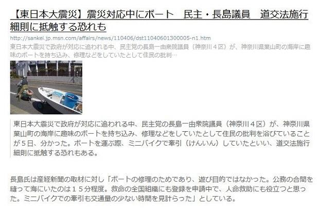 望の党から神奈川1区で出馬する長島一由(元民主党の国会議員)は周りが震災対応に追われる中で国会議員の権力を使い、住民が県に要請し設置された海岸に下りるスロープへの車止めを撤去させ2日間にわたり趣味のボ