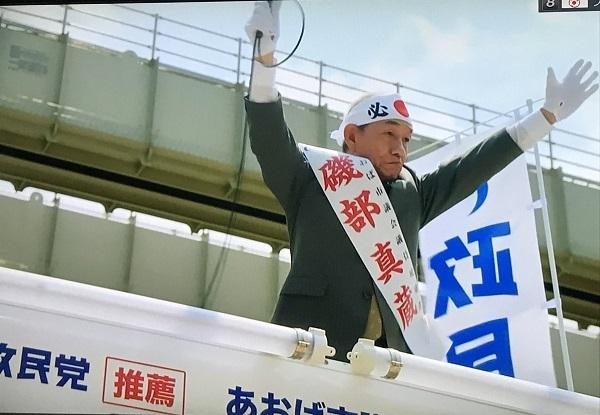 磯部真蔵氏 政民党・マニフェスト#民衆の敵