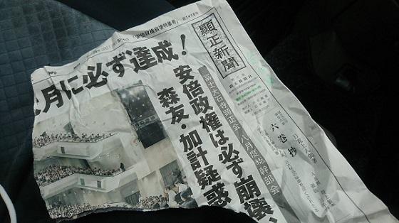 顕正会の奴らはこんな新聞を配っていました。