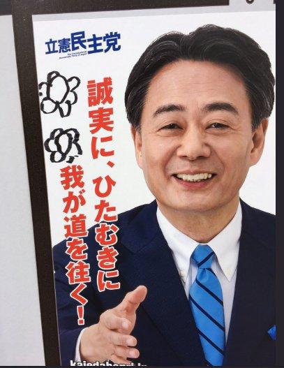 今回、その海江田万里の熱烈なファンが海江田の選挙ポスターに【ハナマル】を付け、注目されている!