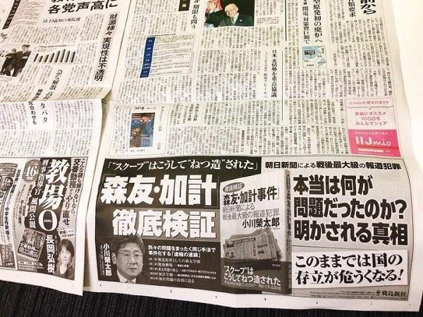 (秘書投稿)讀賣新聞朝刊2面!『徹底検証「森友・加計事件」朝日新聞による戦後最大級の報道犯罪』